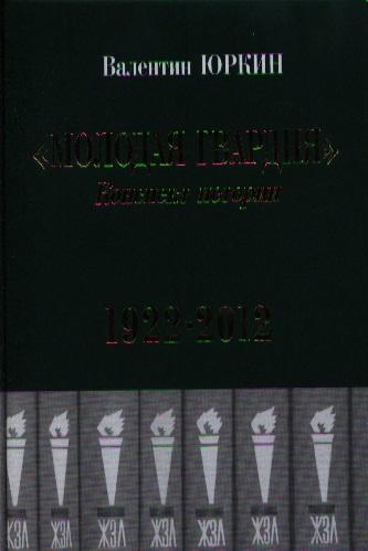 Юркин В. «Молодая гвардия». Конспект истории 1922-2012 юркин в молодая гвардия конспект истории 1922 2012