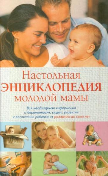 Конева Л. Настольная энциклопедия молодой мамы конева л празднуем старый новый год