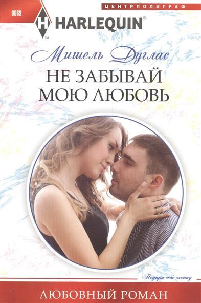 Дуглас М.: Не забывай мою любовь