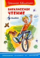Внеклассное чтение 4 кл