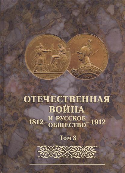 Отечественная война и русское общество 1812-1912. Том 3. Юбилейное издание