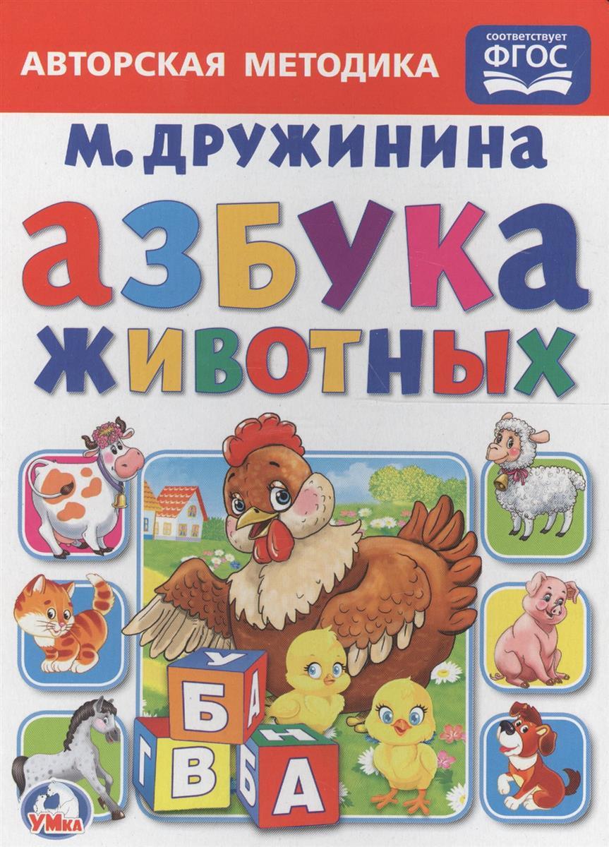 Дружинина М. Азбука животных футболка с полной запечаткой для мальчиков printio rabbit cool mix крутой кроличий микс