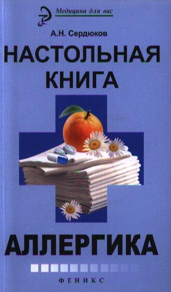 Сердюков А. Настольная книга аллергика