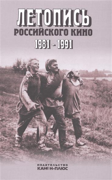 Летопись российского кино. 1981-1991. Монография