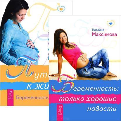Беременность: только хорошие новости. Путь к жизни. Беременность и роды (комплект из 2 книг) от Читай-город