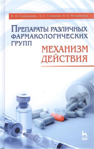 Препараты различных фармакологических групп. Механизм действия. Учебное пособие. Издание третье, переработанное и дополненное