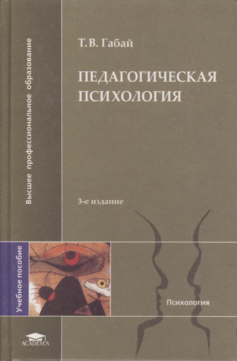 Педагогическая психология Габай