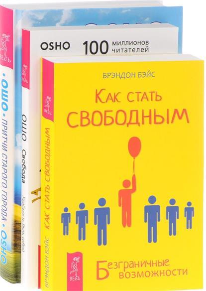 Ошо, Бэйс Б. Как стать свободным + Притчи старого города + Свобода (комплект из 3 книг)
