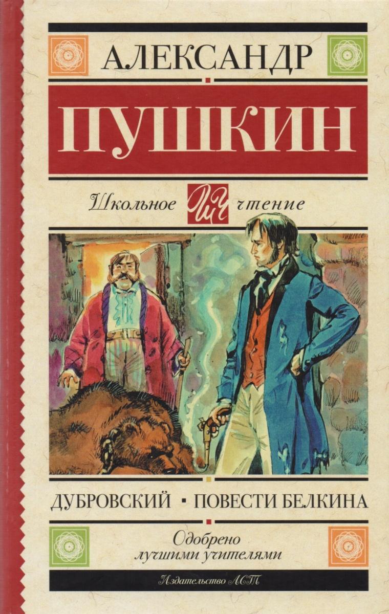 Пушкин А.: Дубровский. Повести Белкина