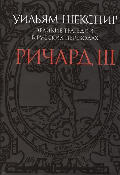 Шекспир У. Ричард III. Великие трагедии в русских переводах ричард iii 2018 03 25t19 30