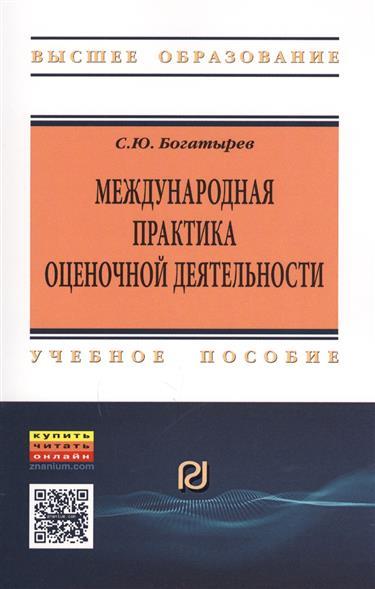 Международная практика оценочной деятельности. Учебное пособие