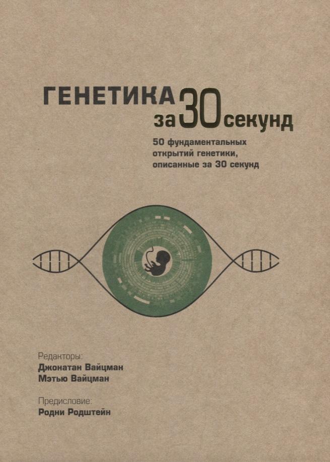 Вайцман Д., Вайцман М. Генетика за 30 секунд