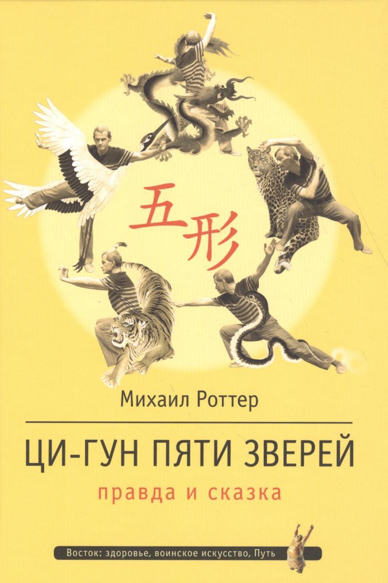 Роттер М. Ци-Гун Пяти зверей: правда и сказка роттер м чань ми гун цигун 3 е издание дополненное