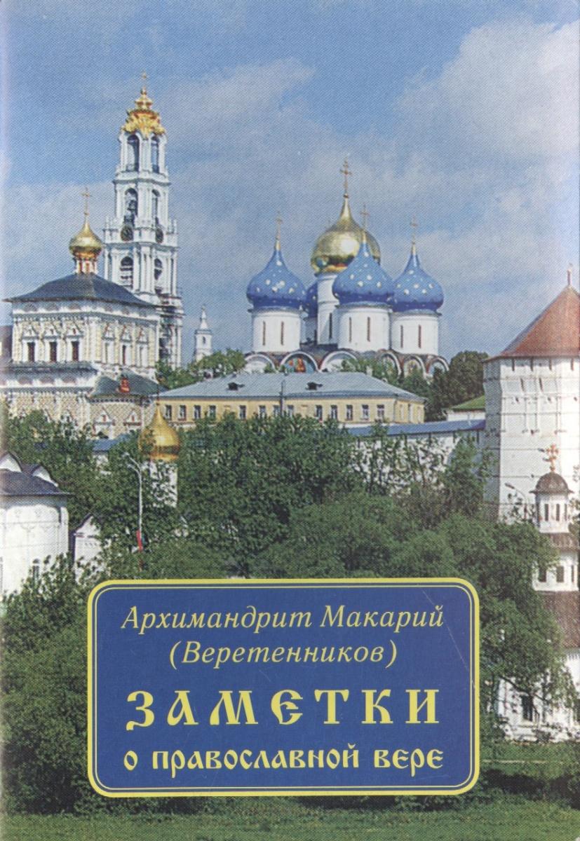 Архимандрит Макарий (Веретенников) Заметки о православной вере