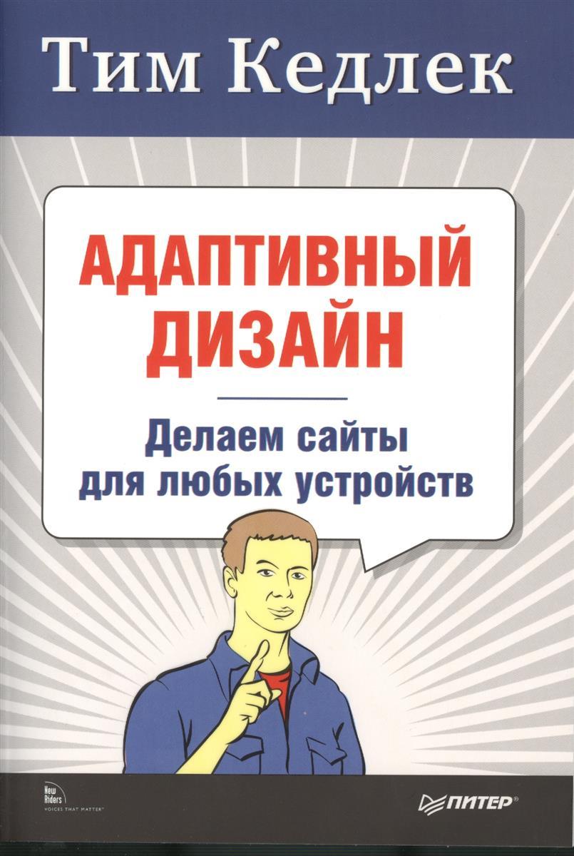 Кедлек Т. Адаптивный дизайн. Делаем сайты для любых устройств ISBN: 9785496006316