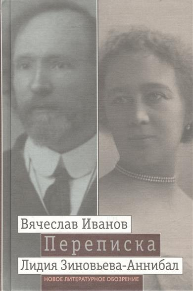 Переписка. 1894-1903. Том 1