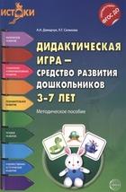 Дидактическая игра - средство развития дошкольников 3-7 лет