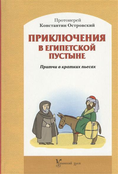 Приключения в Египетской пустыне. Притчи в кратких пьесах. 4-е издание, переработанное