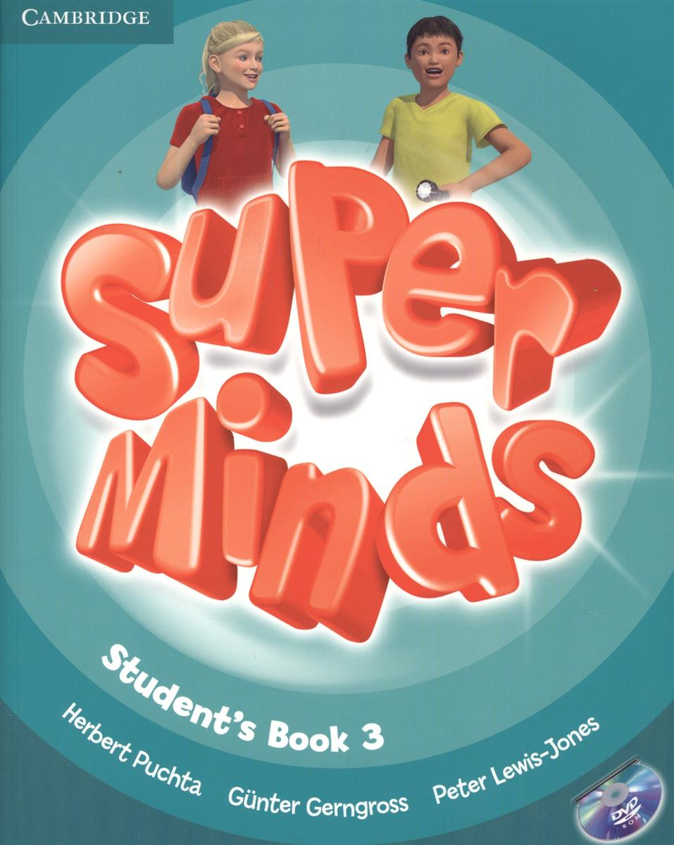 Gerngross G., Puchta H., Lewis-Jone P. Super Minds. Level 3. Student's Book (+DVD) (книга на английском языке) super minds be l1 super grammar bk