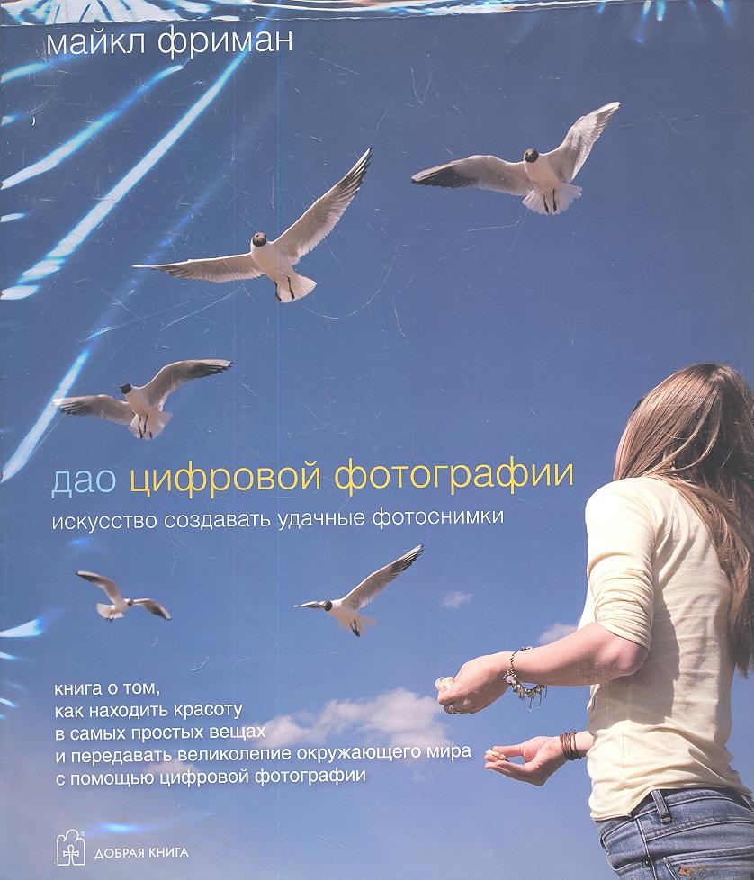 Фриман М. Дао цифровой фотографии. Идеальная экспозиция. (комплект из 2 книг)
