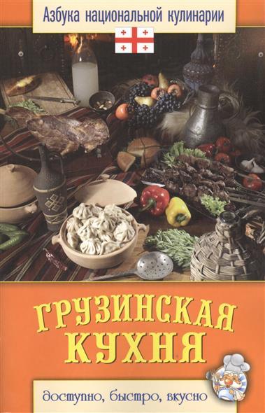 Семенова С. Грузинская кухня иван расстегаев грузинская кухня