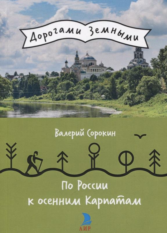 Сорокин В. По России к осенним Карпатам