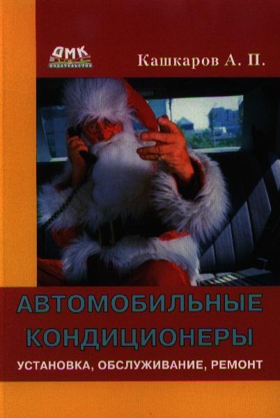Кашкаров А. Автомобильные кондиционеры. Установка, обслуживание, ремонт