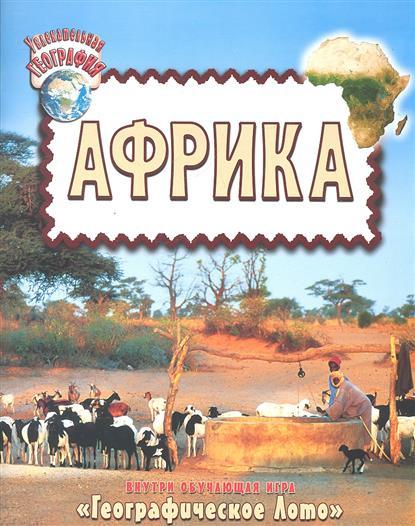 Увлекательная география. Африка