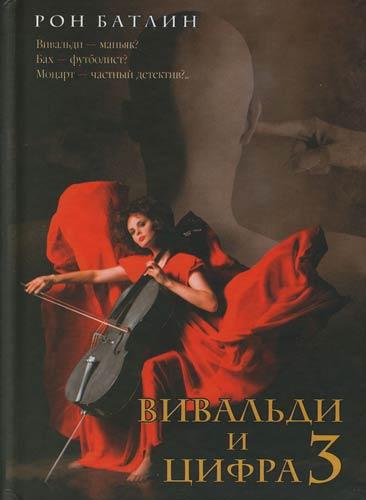 Батлин Р.: Вивальди и цифра 3
