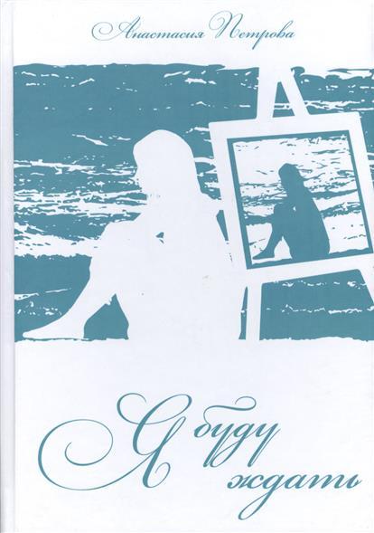Петрова А. Я буду ждать ISBN: 9785446906970