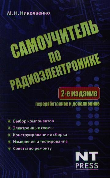 Николаенко М. Самоучитель по радиоэлектронике coreldraw x8 самоучитель