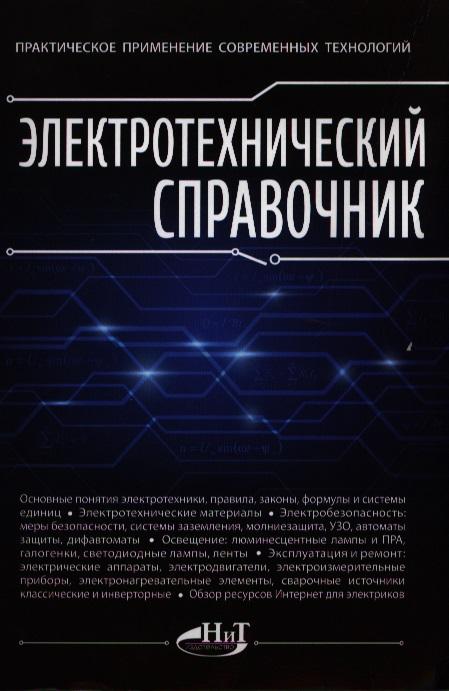 Корякин-Черняк С. (ред.) справочник. Практическое применение современных технологий