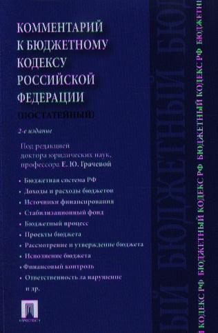 Грачева Е. (ред.) Комментарий к Бюджетному кодексу Российской Федерации (постатейный). 2-е издание