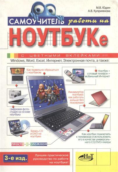 Юдин М., Куприянова А. Самоучитель работы на ноутбуке юдин м куприянова а и др ноутбук с windows 7 самый простой самоучитель