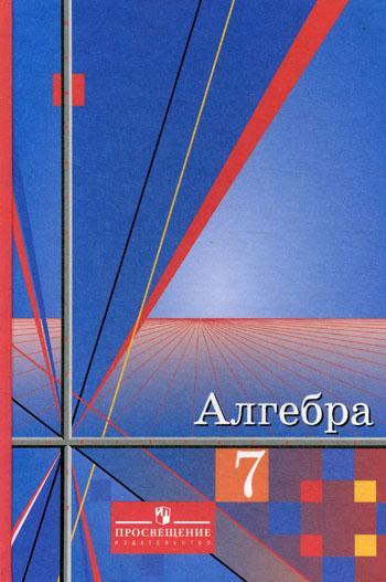 Алгебра 7 кл Раб. тетрадь