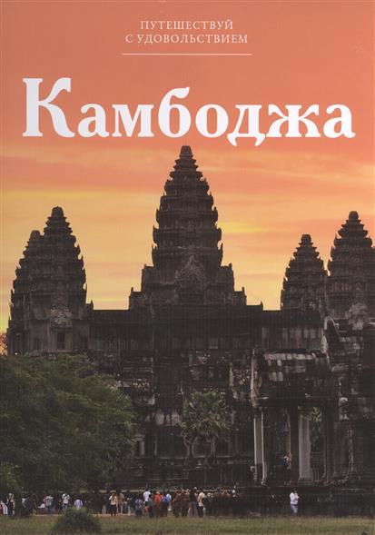 Королева С. Путешествуй с удовольствием. Том 10. Камбоджа ISBN: 4607071488087