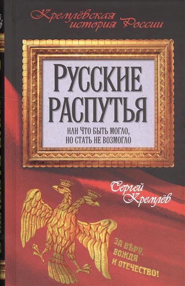 Русский народ,  русская элита и русская судьба…