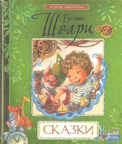 Шварц Е.: Сказки