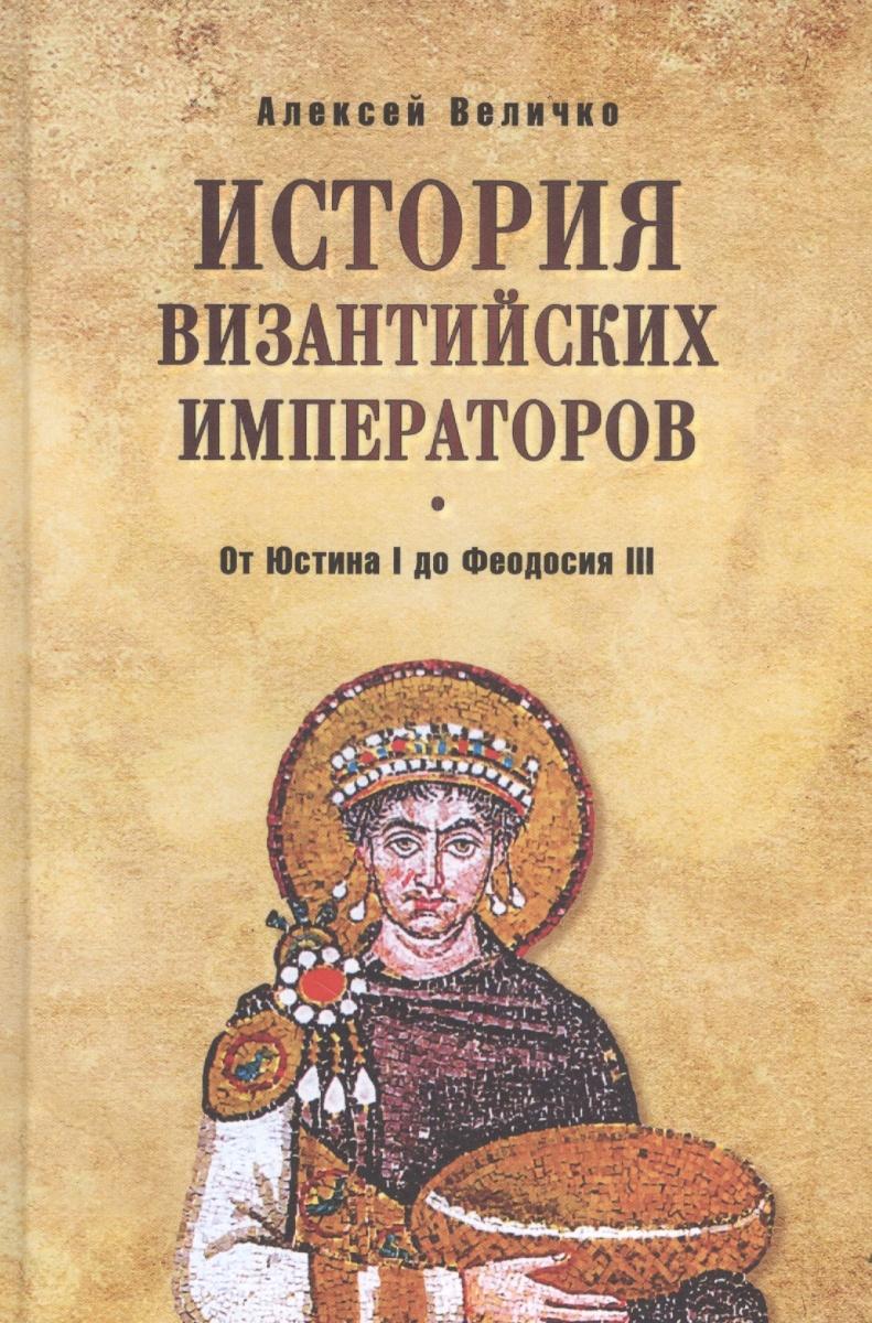 Величко А. История Византийских императоров. От Юстина I до Феодосия III билет киев феодосия украинская жд