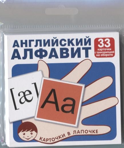Английский алфавит. Комплект карточек английский алфавит 16 обучающих карточек