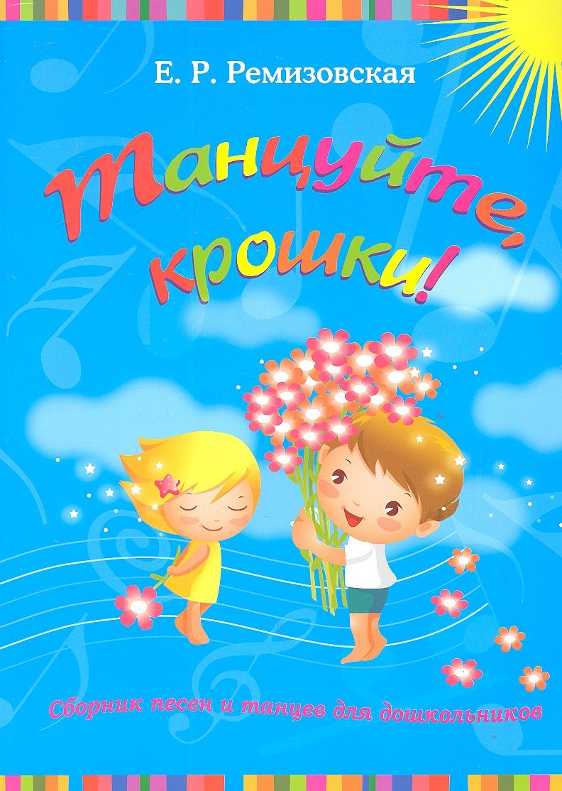Ремизовская Е. Танцуйте, крошки! Сборник песен и танцев для дошкольников