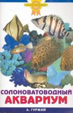 Гуржий А. Солоноватоводный аквариум солоноватоводный аквариум