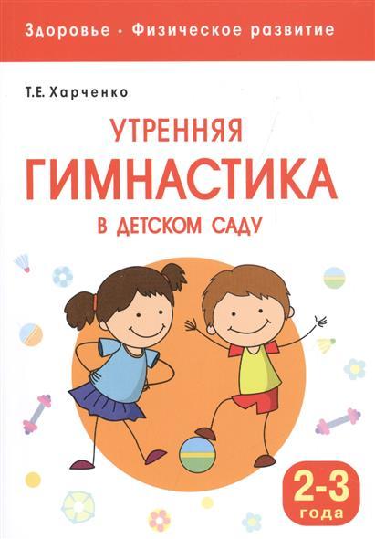 Харченко Т. Утрення гимнастика в детском саду. Для занятий с детьми 2-3 лет т е харченко утренняя гимнастика в детском саду для занятий с детьми 2 3 лет