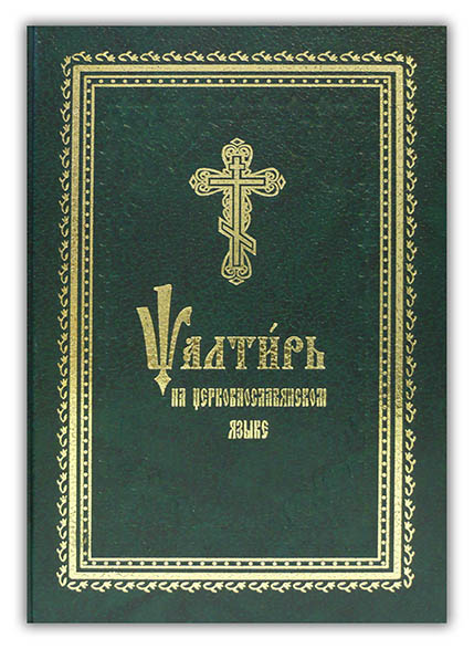 Псалтирь на церковнославянском языке каноникъ на церковнославянском языке старославянский шрифт