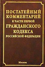 Пост. комментарий к ч.1 Гражданского кодекса РФ