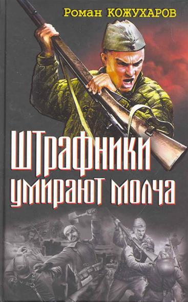 Кожухаров Р. Штрафники умирают молча