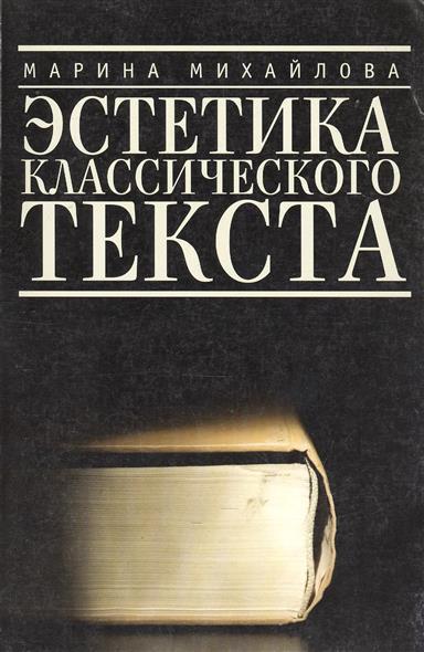 Михайлова М. Эстетика классического текста