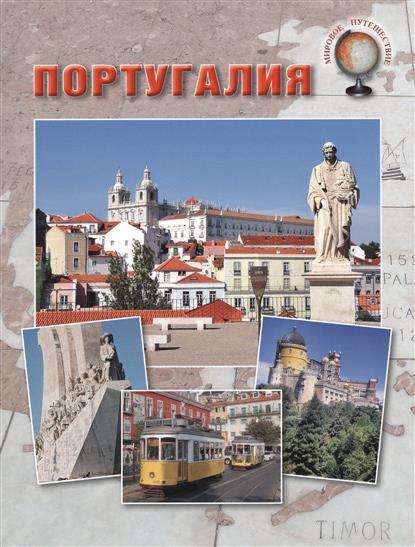 Колпакова О. Португалия