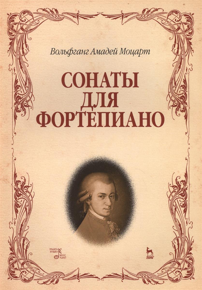 Моцарт В. Вольфганг Амадей Моцарт. Сонаты для фортепиано книги эксмо вольфганг амадей моцарт иллюстрированная биография