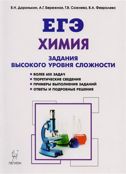 Химия. ЕГЭ. 10-11 классы. Задания высокого уровня сложности. Учебно-методическое пособие